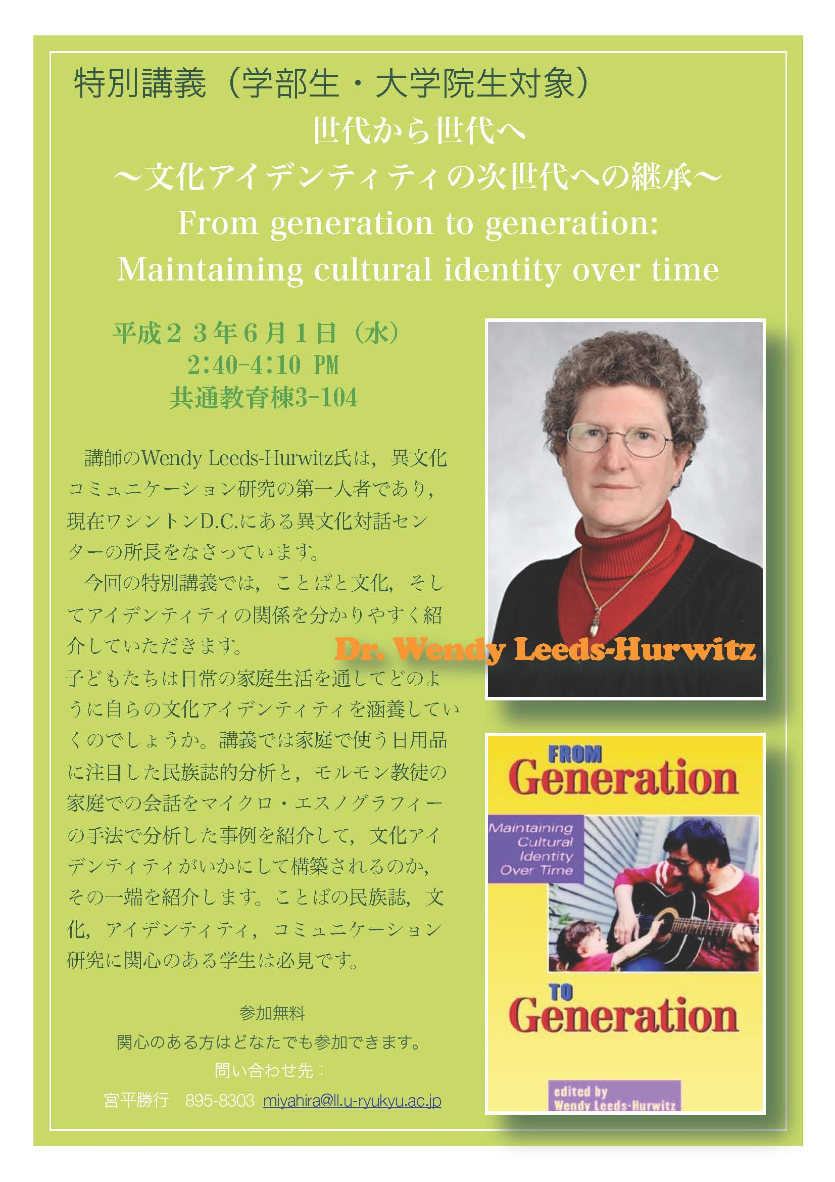university of the ryukyus center for intercultural dialogue on 2 2011 i presented a faculty workshop entitled writing the social history of language and social interaction research before this event we had a