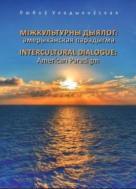 Uladykouskaja book