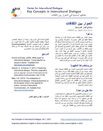 KC1 ICD_Arabic v2