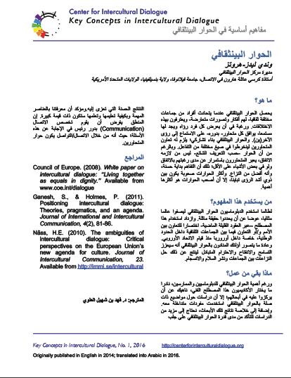 KC1 ICD_Arabic