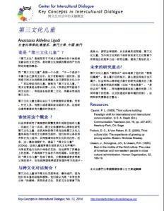 KC12 TCKs_Chinese sim