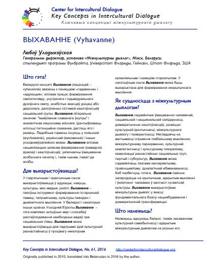 KC61 BblXABAHHE_Belarusian