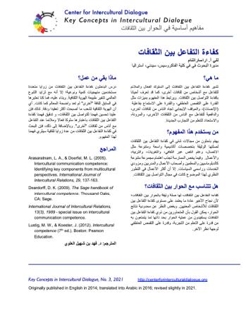 KC3 Intercultural Competence_Arabic-v2
