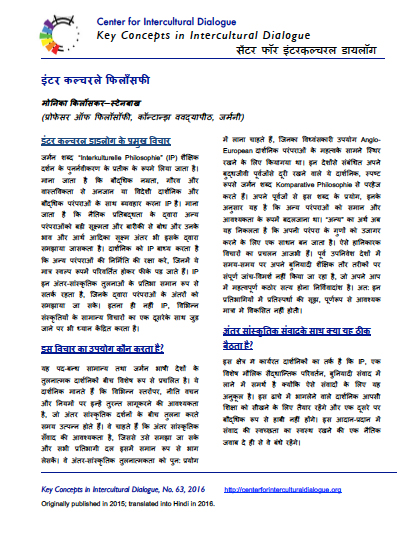 KC63 Interkulturelle Philosophie_Hindi