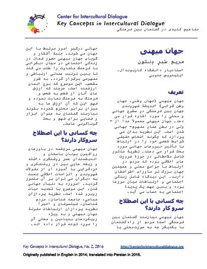 KC2 Cosmopolitanism_ Persian