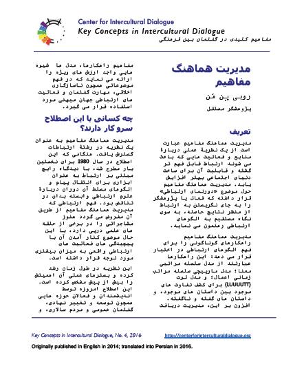 KC4 CMM_Persian
