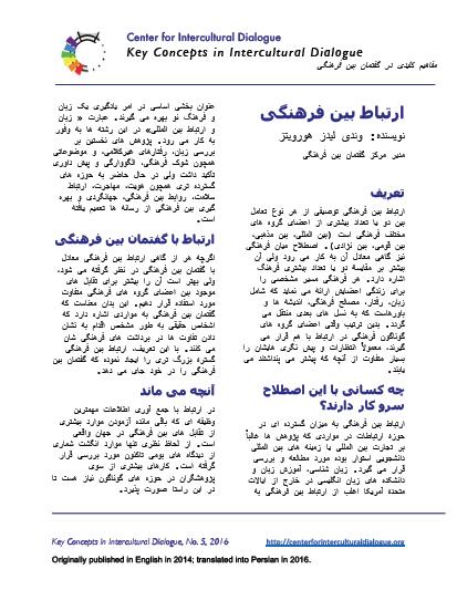 KC5: ICC__Persian