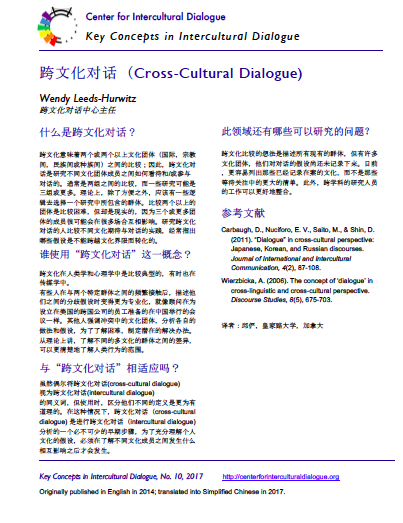 KC10 Cross-Cultural Dialogue_Chinese-sim