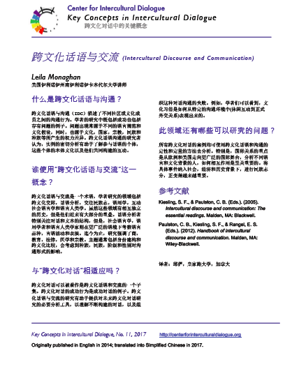 KC 11 Intercultural Discourse and Communication_Chinese-sim
