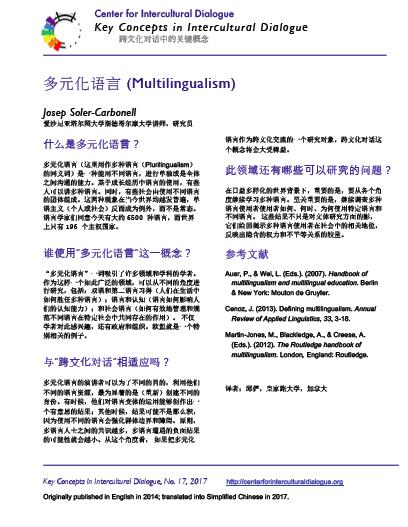 KC17 Multilingualism_Chinese-sim
