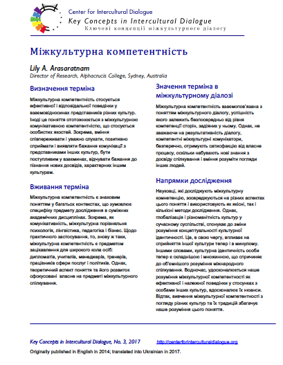 KC3 Intercultural Competence_Ukrainian
