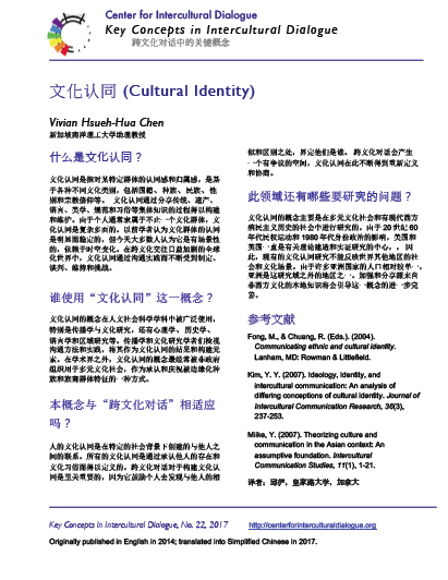 KC22 Cultural Identity_Chinese-sim