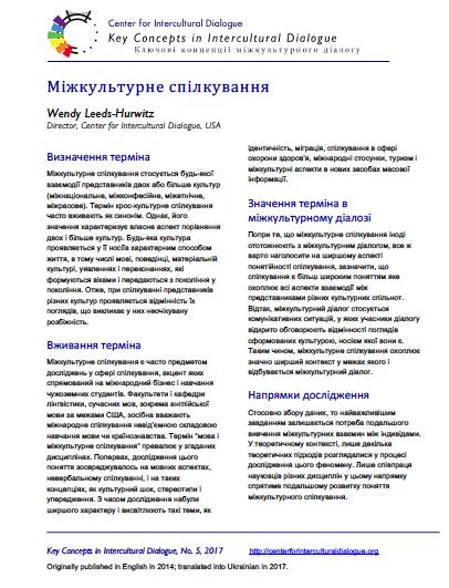 KC5 Intercultural Communication_Ukrainian
