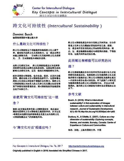 KC76 Intercultural Sustainability_Chinese-sim