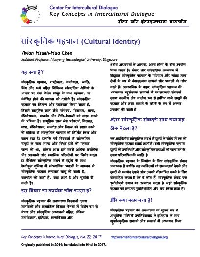 KC22 Cultural Identity_Hindi