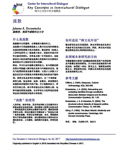 KC62 Diaspora_Chinese-sim