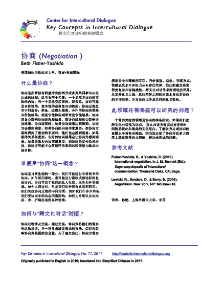 KC77 Negotiation_Chinese-sim