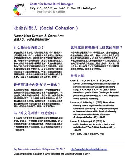 KC79 Social cohesion_Chinese-sim