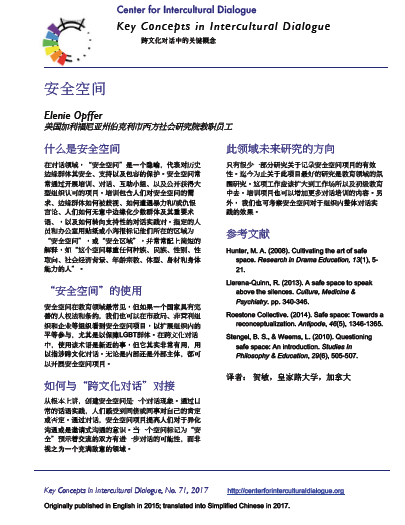 KC71 Safe space_Chinese-sim
