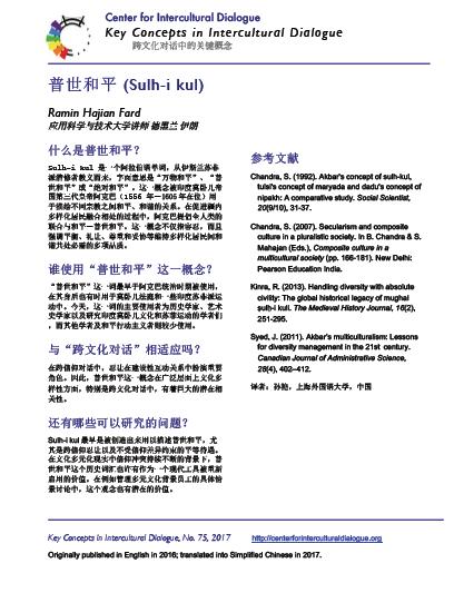KC75 Sulh-i-kul_Chinese-sim