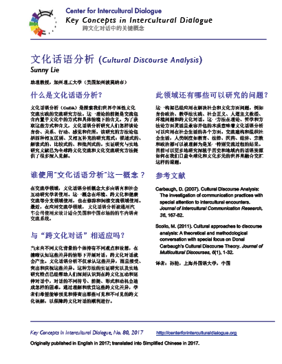 KC80 Cultural Discourse Analysis_Chinese-sim