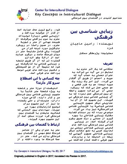 KC83 Intercultural Aesthetics_Persian
