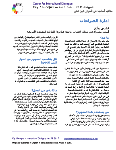 KC53 Conflict Management_Arabic