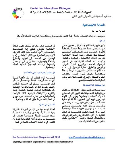 KC68 Social Justice_Arabic