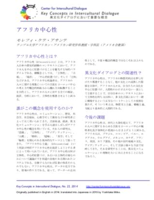 KC23 Afrocentricity_Japanese