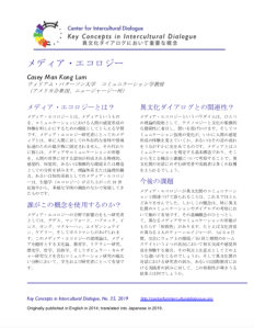 KC35 Media Ecology_Japanese
