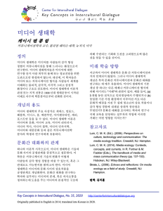 KC35 Media Ecology_Korean