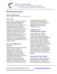 KC2 Cosmopolitanism_Macedonian