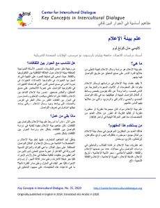 KC35 Media Ecology_Arabic