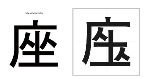 old and new kanji