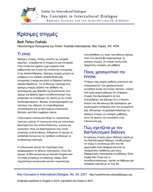 KC54 Critical moments_Greek