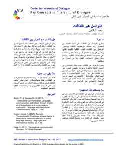 KC100 Transcultural Communication_Arabic