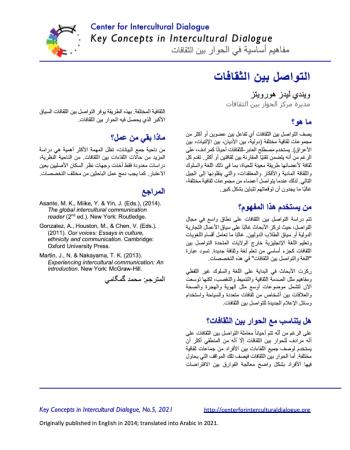 KC5 Intercultural Communication_Arabic