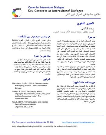 KC99 Translanguaging_Arabic