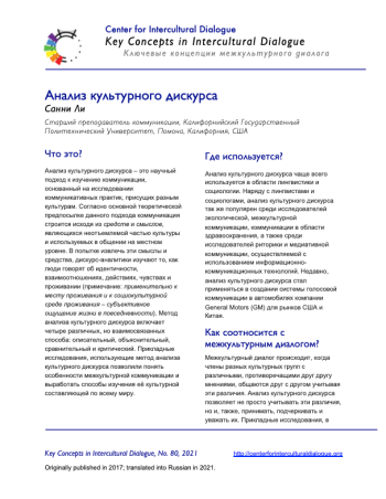 KC80 Cultural Discourse Analysis_Russian