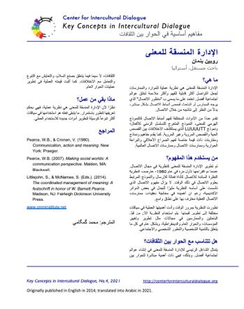 KC4 CMM_Arabic